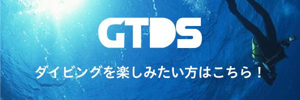 GTDS ダイビングを楽しみたい方はこちら!